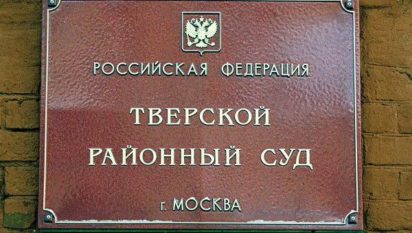 Тверской районный суд Москвы. Архивное фото