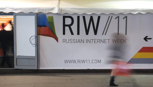 Логотипы компаний, участвующих в Форуме RIW. Архивное фото