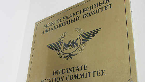 Межгосударственный авиационный комитет. Архивное фото
