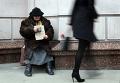 Женщина просит милостыню на одной из улиц Москвы