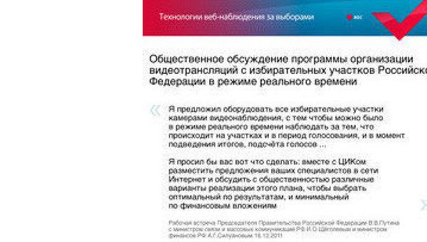 Скриншот сайта Веб-выборы 2012
