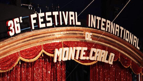 36-й Международный фестиваль циркового искусства в Монте-Карло