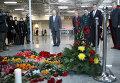 """Годовщина взрыва в аэропорту """"Домодедово"""""""
