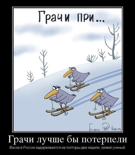 Весна в России нынче не весна