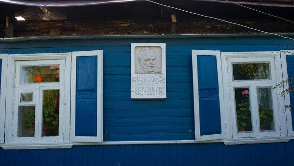 Дом-музей К.Г. Паустовского в Тарусе Калужской области, архивное фото