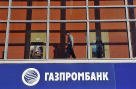 Вывеска Газпромбанка, архивное фото