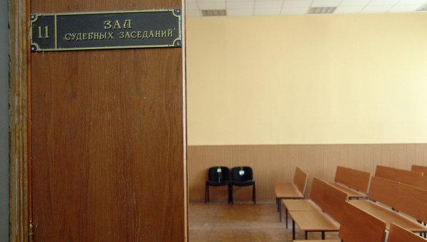 Зал судебных заседаний Московского областного суда