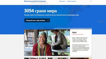 Проект Endangered Languages