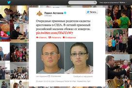 Страница Павла Астахова в Twitter