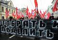 Марш Антикапитализм-2012