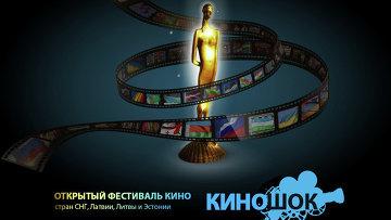 Открытый фестиваль кино стран СНГ и Балтии Киношок . Архивное фото