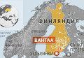 Город Вантаа в Финляндии
