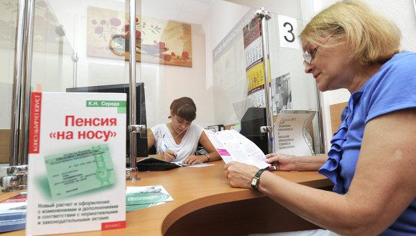 Жительница Москвы консультируется в отделе Пенсионного Фонда РФ