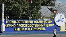 Космический Центр имени Хруничева. Архивное фото