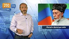 200 слов про убитого в Дагестане шейха