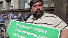 Одиночный пикет у здания Госдумы РФ против ужесточения закона О некоммерческих организациях