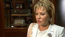 Матвиенко объяснила, в чем плюсы закона о порядке формирования СФ РФ