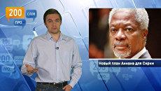 200 слов про новый план Аннана для Сирии