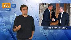 200 слов про размен Путина и Обамы