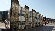 Фрагмент Берлинской стены на Потсдамской площади. Архивное фото