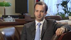 Аркадий Дворкович рассказал, чем запомнится президентство Медведева
