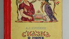 Обложка книги А.С. Пушкина Сказка о попе и работнике его балде