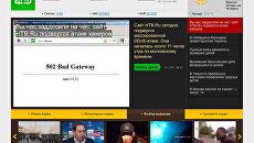 Скриншот страницы сайта НТВ.Ru