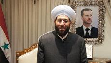 Верховный муфтий Сирии шейх Ахмед Бадр-эд-Дин Хассун. Архивное фото