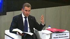 Пресс-конференция Павла Астахова