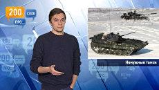 200 слов про Рогозина, Генштаб и ненужные танки