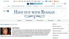 Скриншот англоязычной версии сайта ria.ru
