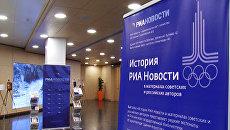 От Совинформбюро до РИА Новости. Выставка  уникальных печатных изданий