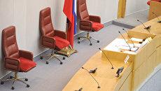 В зале заседаний Госдумы России. Архивное фото