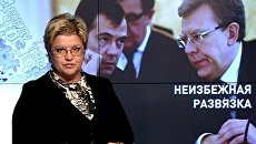 Медведев и Кудрин: неизбежная развязка