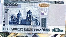 Белоруссия отпустит курс национальной валюты в сентябре