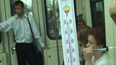 Корреспонденты РИА Новости проверили, насколько жара в метро выше нормы