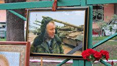 Цветы на месте убийства Буданова. Архив