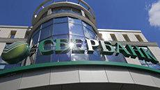 Открытие нового филиала Сбербанка в Ставрополе. Архив