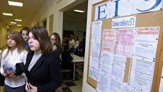 Единый государственный экзамен по биологии