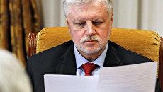 Миронова отозвали из Совета Федерации