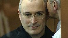Суд перенес рассмотрение жалобы Ходорковского на приговор на 24 мая