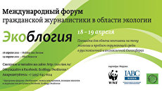 Международный форум гражданской журналистики в области экологии ЭкоБлогия