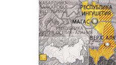 Населенный пункт Верхний Алкун (Сунженский район) в Ингушетии