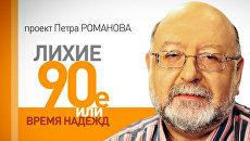 Лихие 90-е. Договор о Союзе Беларуси и России: колосс на рахитичных ножках?