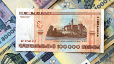 Денежные знаки Республики Беларусь. Сто тысяч белорусских рублей