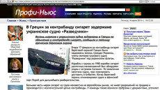 Скриншот страницы сайта profinews.com.ua