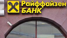 Отделение Райффайзен Банка. Архивное фото