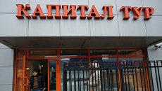 Арбитраж Москвы признал банкротом туроператора ООО Капитал Тур