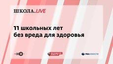 Ток-шоу Школа.Live: 11 школьных лет без вреда для здоровья