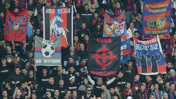 Болельщики футбольного клуба ЦСКА. Архивное фото